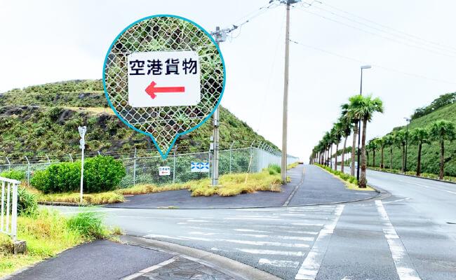 NA貨物カウンター・HATリネンサービス道路からの入り口